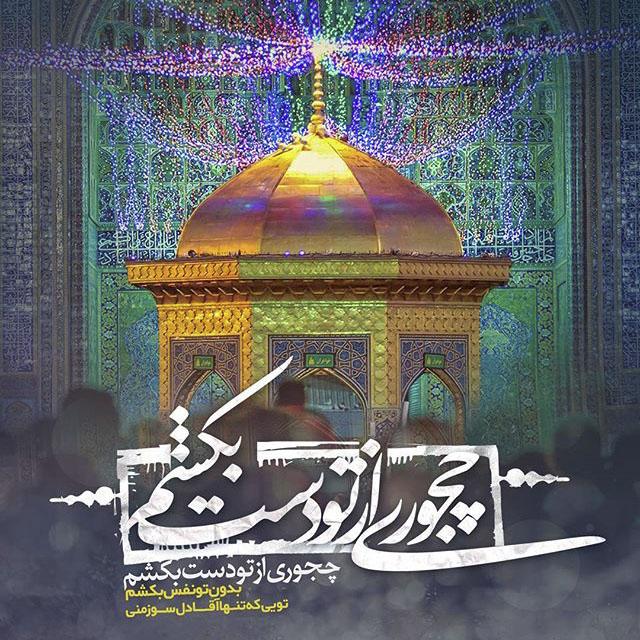 متن های قشنگ برای امام رضا