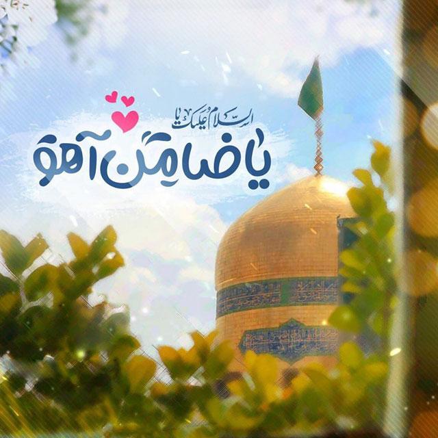 عکس نوشته یا ضامن آهو برای پروفایل