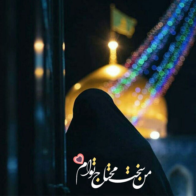 عکس قشنگ از حرم امام رضا برای پروفایل دخترانه و زنانه
