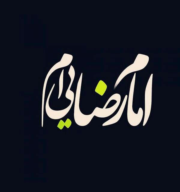 عکس نوشته امام رضایی ام برای پروفایل