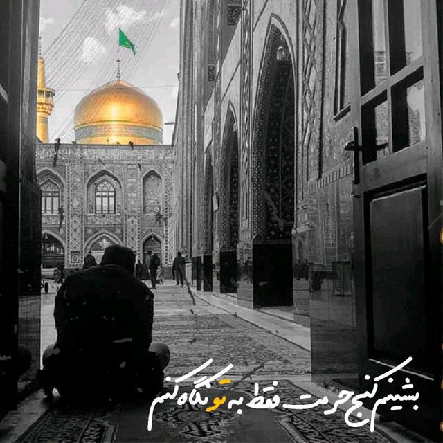 اشعار غمگین شهادت امام رضا علیه السلام