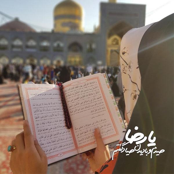 عکس و شعر غمگین عاشقانه برای شهادت امام رضا علیه السلام