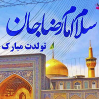 Image result for ‫تولد امام رضا مبارک‬‎