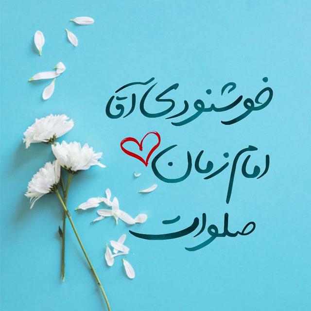 imamzamani photokade com 2 - عکس نوشته امام زمانی برای پروفایل + متن مهدوی زیبا
