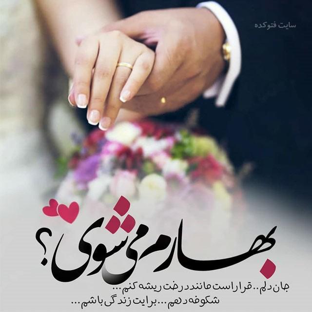 تبریک عاشقانه نوروز 98 با متن های زیبا