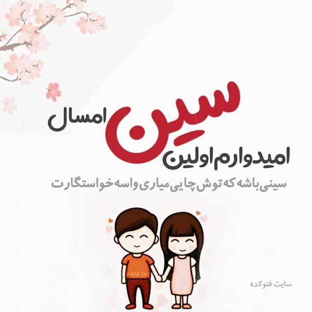 عکس نوشته تبریک عاشقانه نوروز 98