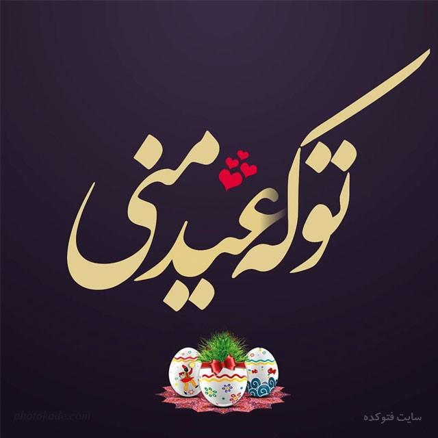تبریک عاشقانه عید نوروز 1398 با متن و عکس