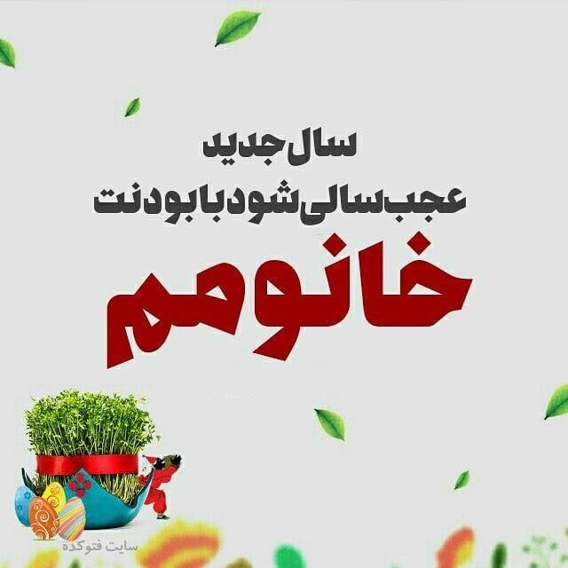 عکس نوتشه عاشقانه تبریک عید نوروز به خانوم