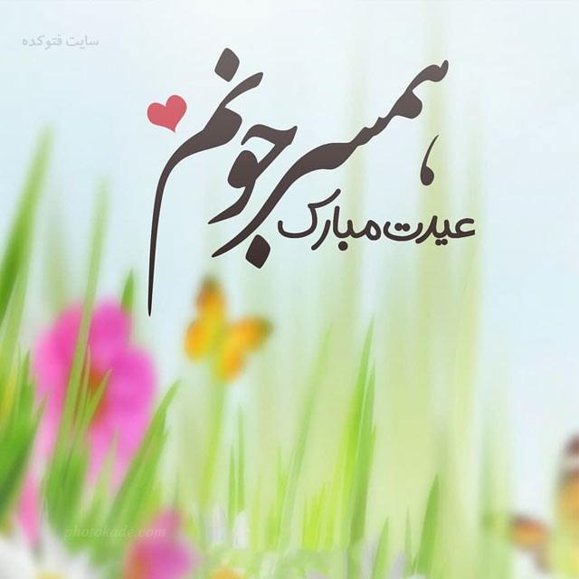 تبریک عید نوروز به همسر با متن زیبا