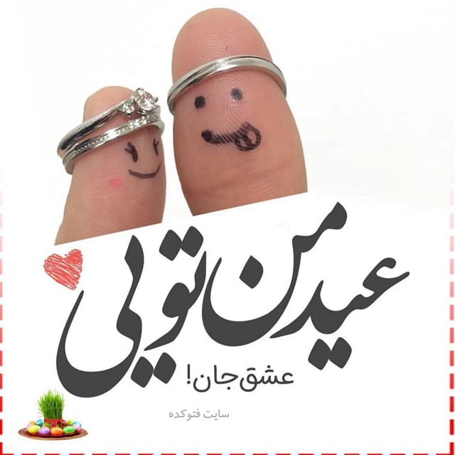 تبریک عید نوروز به همسر