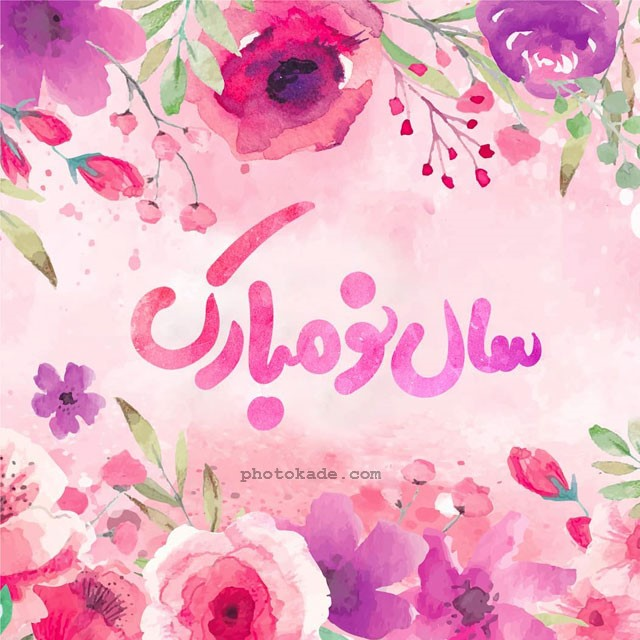 عکس و پیام تبریک عید نوروز ۹۹