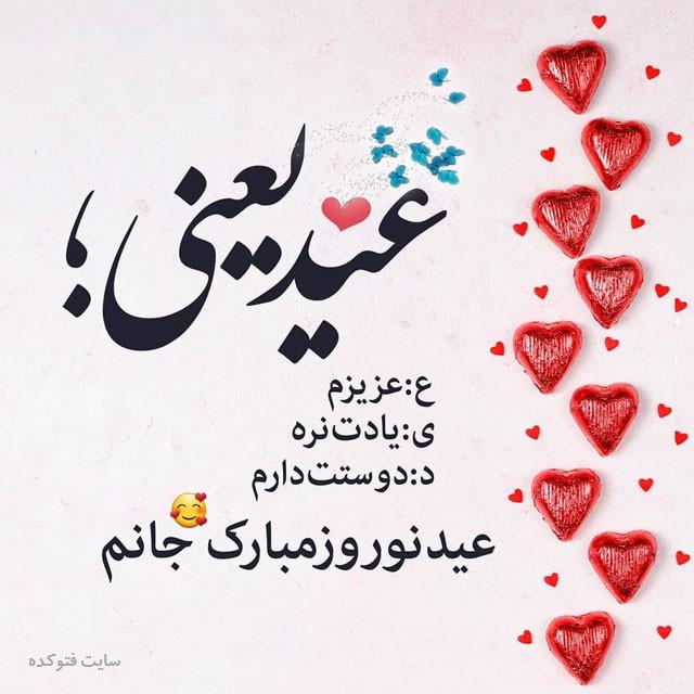 اس ام اس عید نوروز مبارک سال 99 عاشقانه