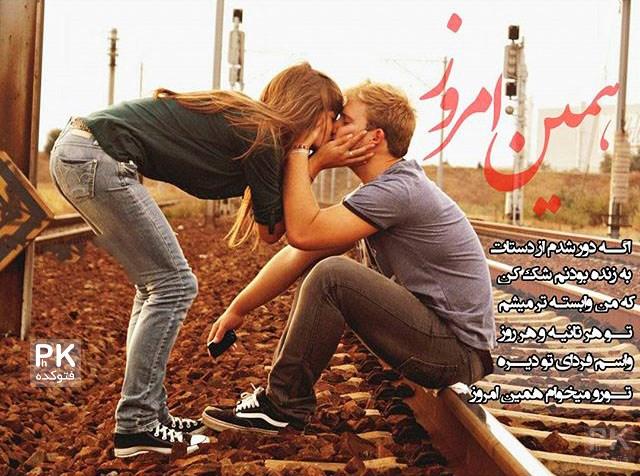 متن زیبای عاشقانه با عکس نوشته,عکس نوشته عاشقانه زیبا با متن,عکس های عاشقانه دو نفره با متن زیبا,عکس,متن های زیبا و عاشقانه با عکس جدید,عکس بوس و بغل با متن