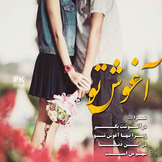 متن زیبای عاشقانه با عکس نوشته