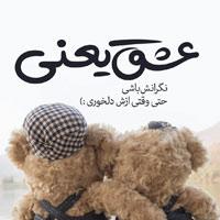 اشعار عاشقانه کوتاه + شعر نو عاشقانه و احساسی