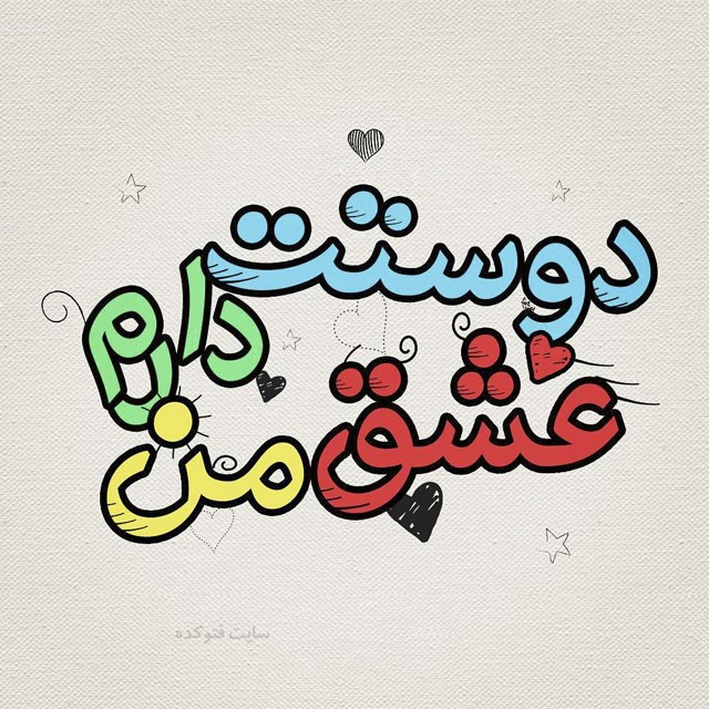 اشعار عاشقانه نو با عکس نوشته