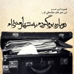 inaxneveshteha-gham-photokade (18)