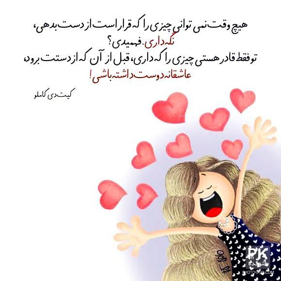 عکس نوشته عاشقانه فانتزی زیبا,عکس فانتزی با نوشته,عکس کارتونی با نوشته عاشقانه,عکس کارتونی عاشقانه زیبا,متن زیبا روی عکس فانتزی عاشقانه,عکسهای فانتزی با متن