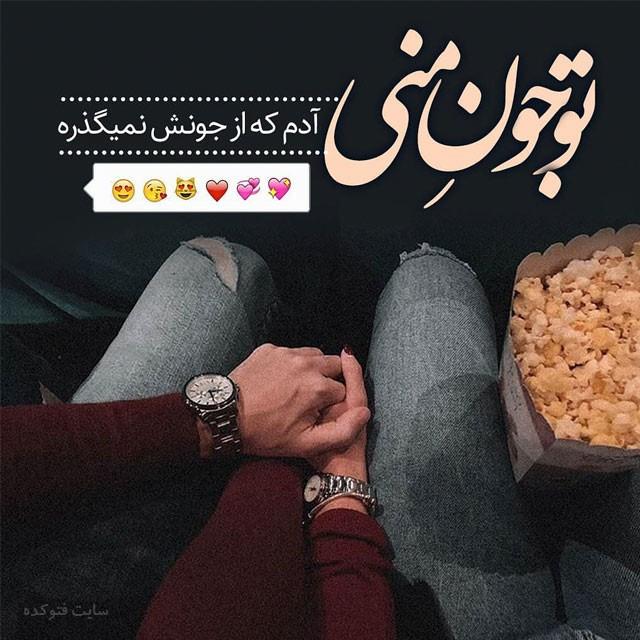 عکس عاشقانه رمانتیک با متن های رمانتیک
