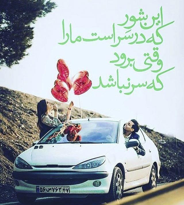 عکس نوشته دونفره عاشقانه و خاص + متن های کوتاه