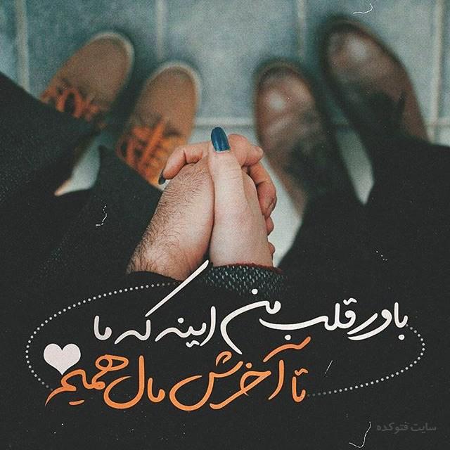 عکس نوشته پروفایل عاشقانه دونفره + متن های کوتاه