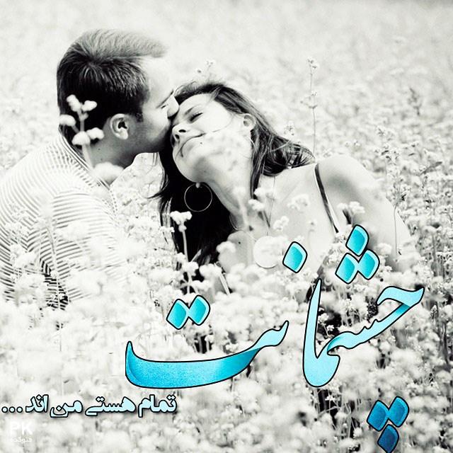 عکس نوشته های ناب عاشقانه,عکس های نوشته دار عاشقانه زیبا و قشنگ,عکس های نوشته دار زیبا,کارت پستال عاشقانه,عکس عاشقانه بوسه,عکس عاشقانه دونفره,دانلود عکس عشق