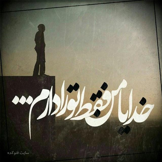 عکس نوشته خدایا من فقط تو را دارم