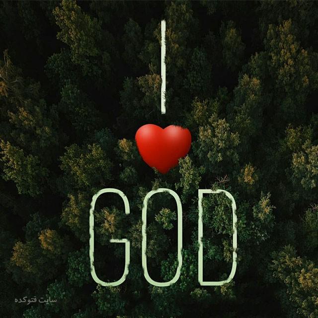 عکس نوشته I LOVE GOD