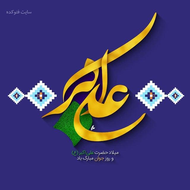ولادت حضرت علی اکبر  روز جوان مبارک