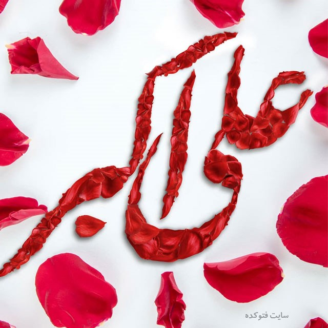 عکس نوشته حضرت علی اکبر
