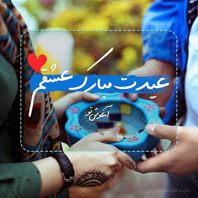 عکس نوشته های نوروز عاشقانه