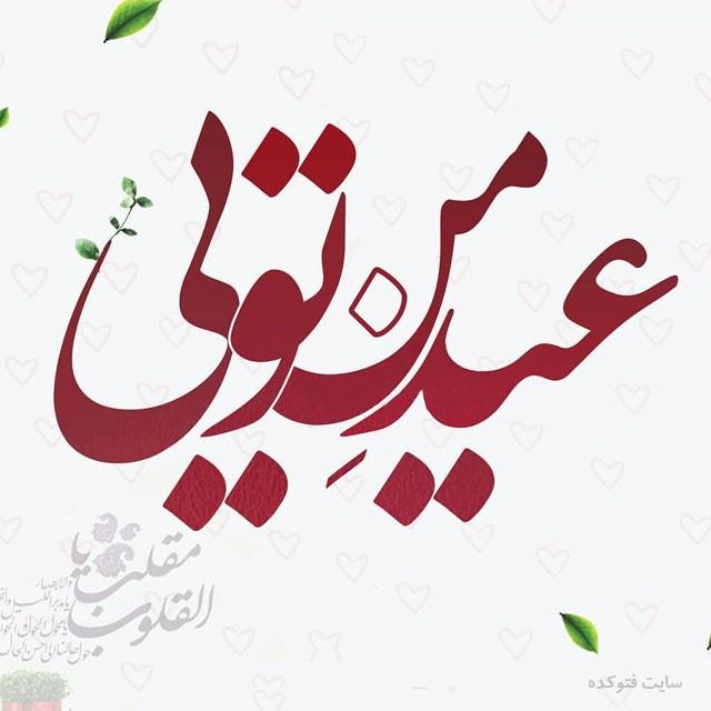 متن عید نوروز با عکس نوشته