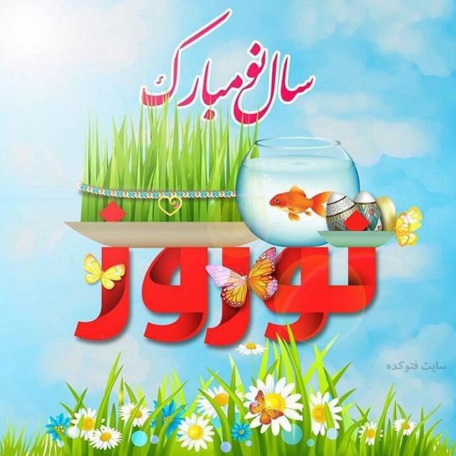 عکس نوشته تبریک عید نوروز