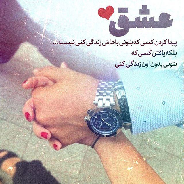 دست در دست عاشقانه با جملات زیبا