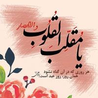 پیام تبریک عید نوروز 98 با عکس نوشته رسمی و زیبا