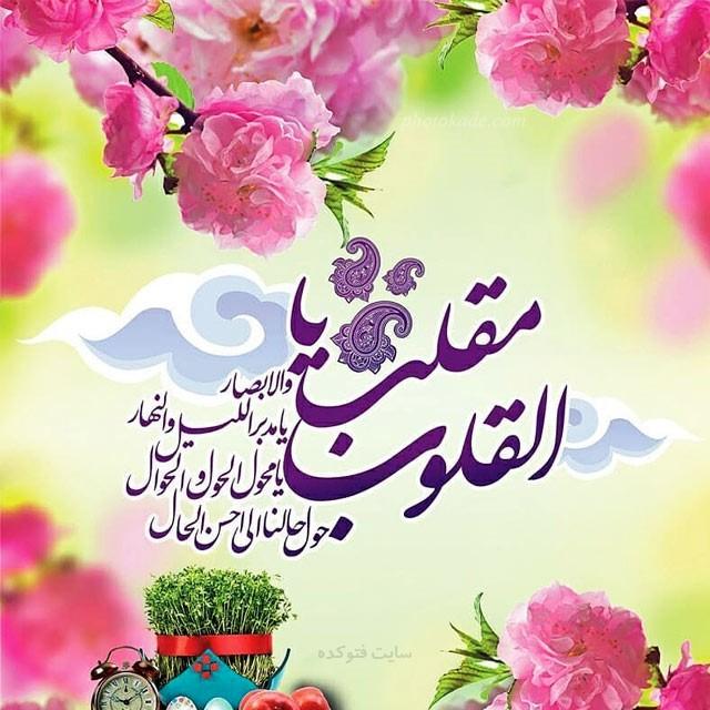 پیام تبریک عید نوروز با عکس نوشته و متن زیبا