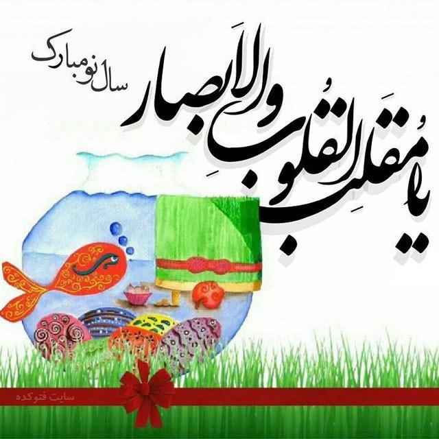 پیام تبریک عید نوروز با عکس پروفایل