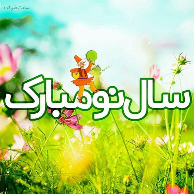 پیام تبریک عید نوروز ۹۹ با عکس نوشته