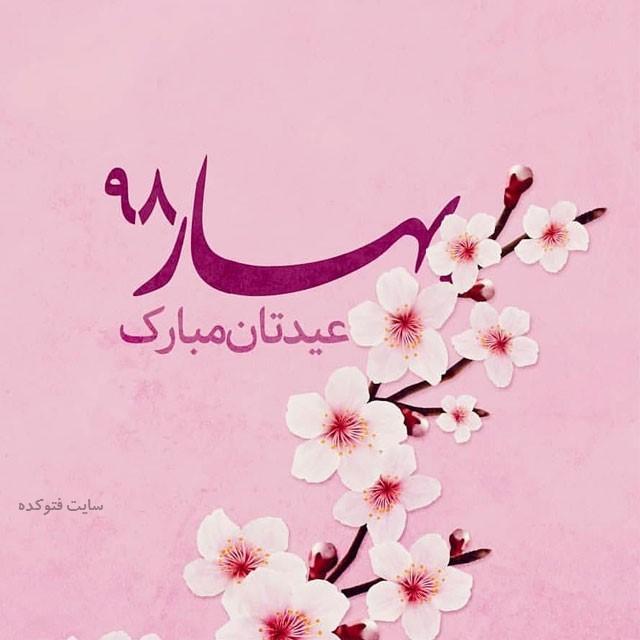 عکس نوشته تبریک رسمی عید نوروز با متن اداری و رسمی