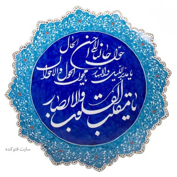 عکس نوشته یا مقلب القلوب و الابصار 1399