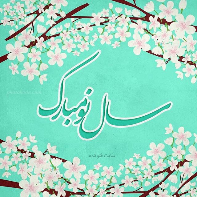 عکس و متن جدید تبریک عید نوروز 98