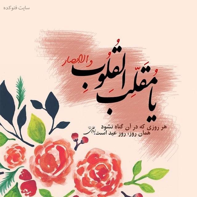عکس نوشته و متن جدید تبریک عید نوروز 98