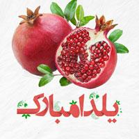 تبریک شب یلدا 98 + متن تبریک شب یلدا عاشقانه و رسمی