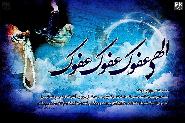 عکس نوشته شب قدر - گالري عکس