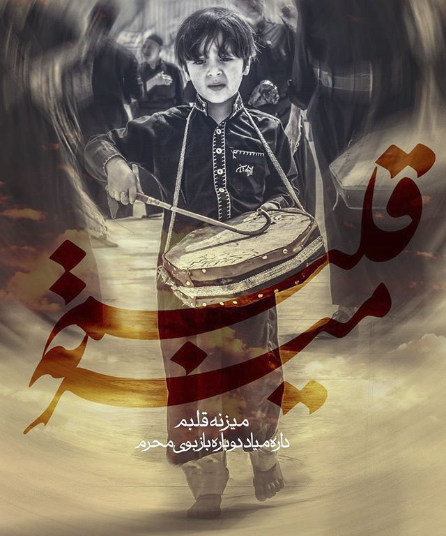 تصاویر محرم امام حسین برای پروفایل