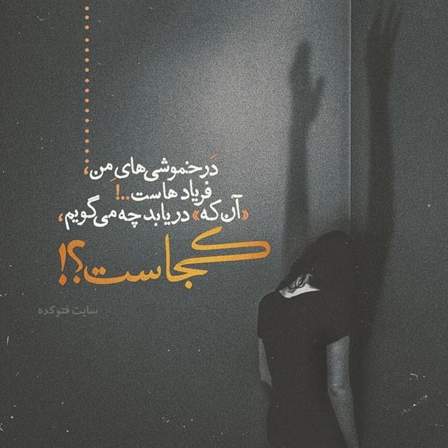 اشعار عاشقانه جدایی با عکس نوشته