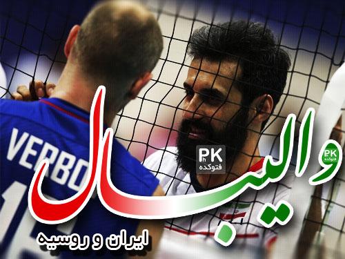 ساعت بازی والیبال ایران و روسیه در ورزشگاه آزادی لیگ جهانی 2015,ساعت بازی والیبال ایران و روسیه,بازی ایران روسیه والیبال در ورزشگاه 12 هزار نفری آزادی