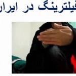 کلیپ خنده دار فیلترینگ در ایران