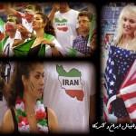 تماشاگران زن والیبال ایران و آمریکا