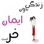 عکس نمایش تار موی حضرت محمد
